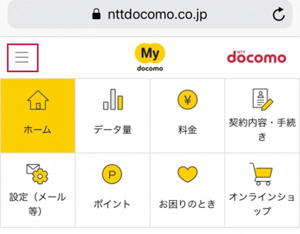 mydocomoログイン画面
