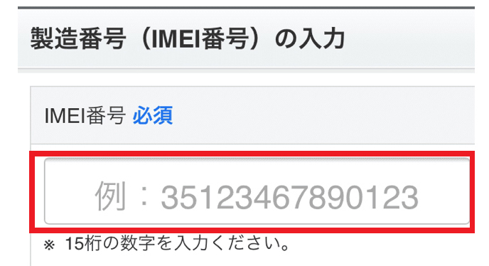 SoftBankのSIMロック加除時に入力するimei番号