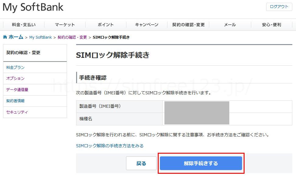 SoftBankのSIMロック解除実行の画像