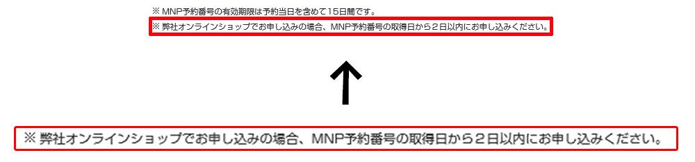 uqモバイルのmnp有効期限は2日