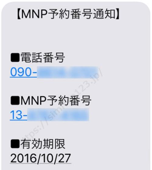発行されたMNP予約番号の画像