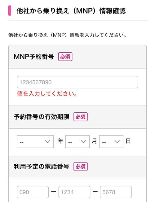 UQモバイルの申し込みでmnp番号を入力する画像