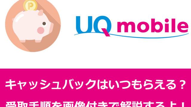 UQモバイルのキャッシュバック受取手順を解説
