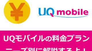 uqmobileの料金プランを解説