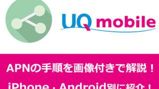 uqモバイルのapn設定を解説