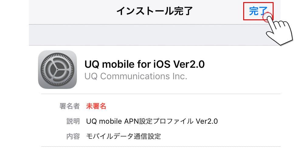 UQモバイルのプロファイルインストール画面