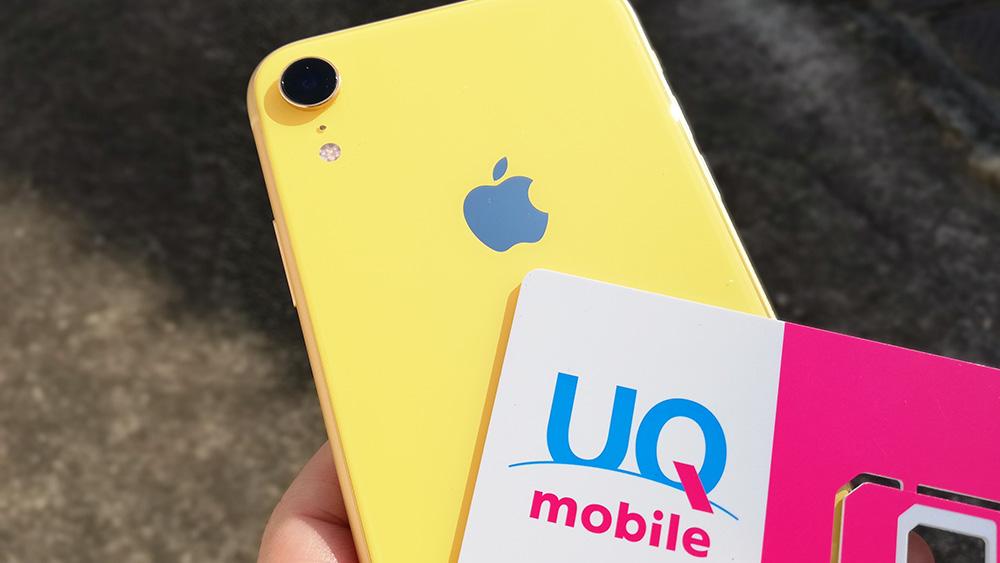 UQモバイルでiPhoneXRを使う手順
