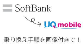 SoftBankからUQモバイルへ乗り換える手順