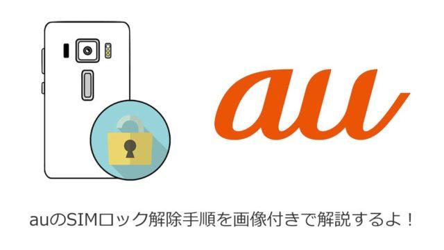auのSIMロック解除手順を解説