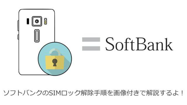 ソフトバンクのSIMロック解除手順を解説