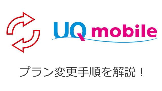 uqモバイルのプラン変更を解説