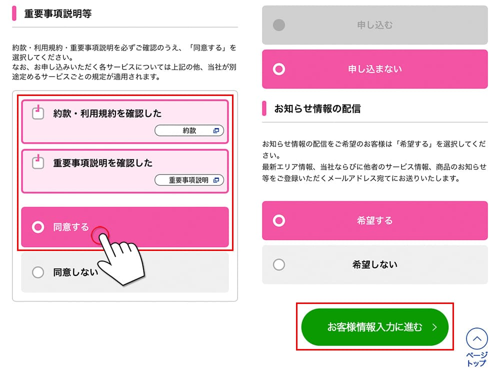 uqモバイルの申込み画面の画像